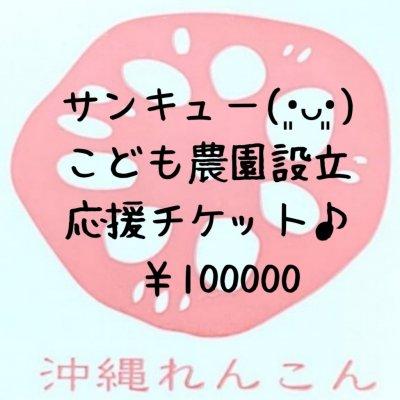 【応援お願いします!!】こども農園設立100,000円応援チケット♪