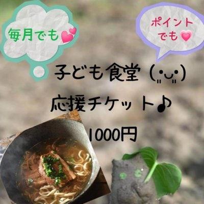 【毎月サポートお願いします】こども食堂応援1000円チケット
