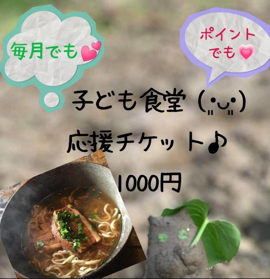 【むすびくらぶさん用】こども食堂応援1000円チケットのイメージその1
