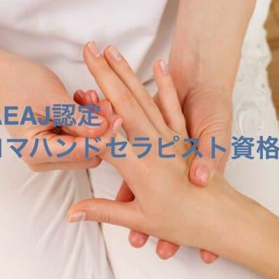 AEAJ認定アロマハンドセラピスト資格コース
