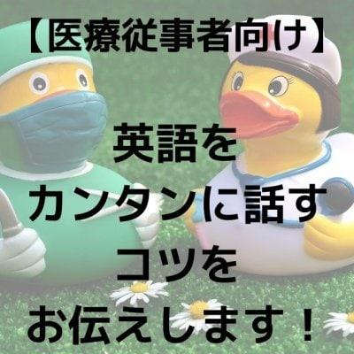 """【医療従事者向け】英語を""""カンタン""""に話すコツ!"""