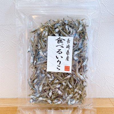 長崎県産食べるいりこ