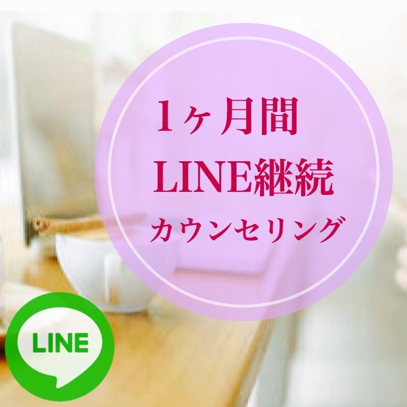 大人の恋愛相談 1ヶ月間LINE無制限カウンセリング 90分マヤ暦カウンセリング付きのイメージその1
