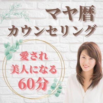 大人の恋愛相談 マヤ暦カウンセリング60分 【リピーター様専用】