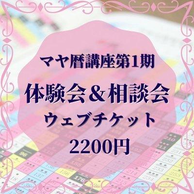 マヤ暦講座第1期「Zoom体験会&相談会」お申込みウェブチケット