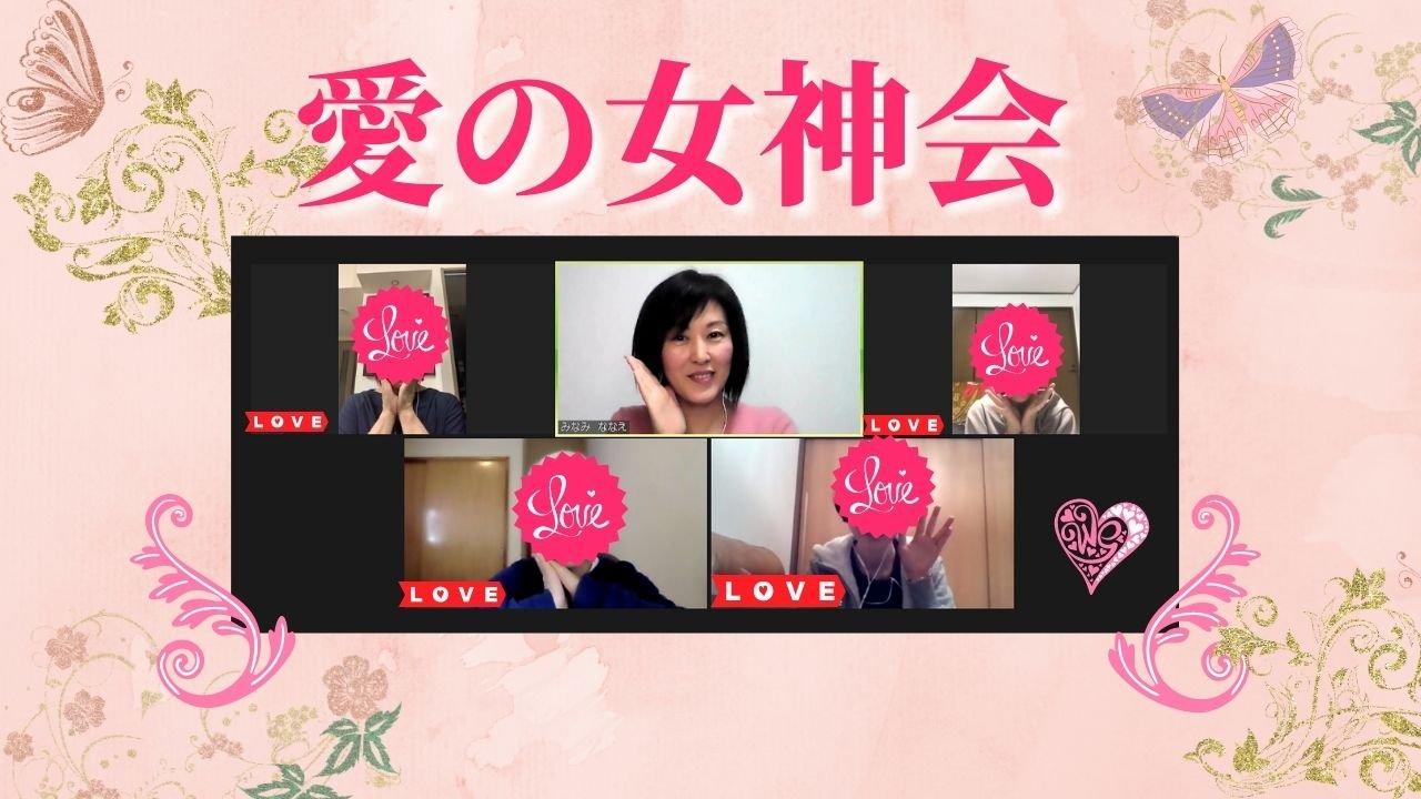 9/22㈬「愛の女神会」ご参加ウェブチケットのイメージその4