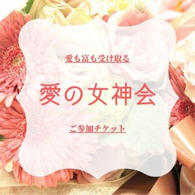 「愛の女神会」ご参加ウェブチケット