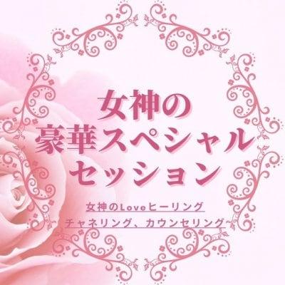 女神の豪華スペシャルセッション120分