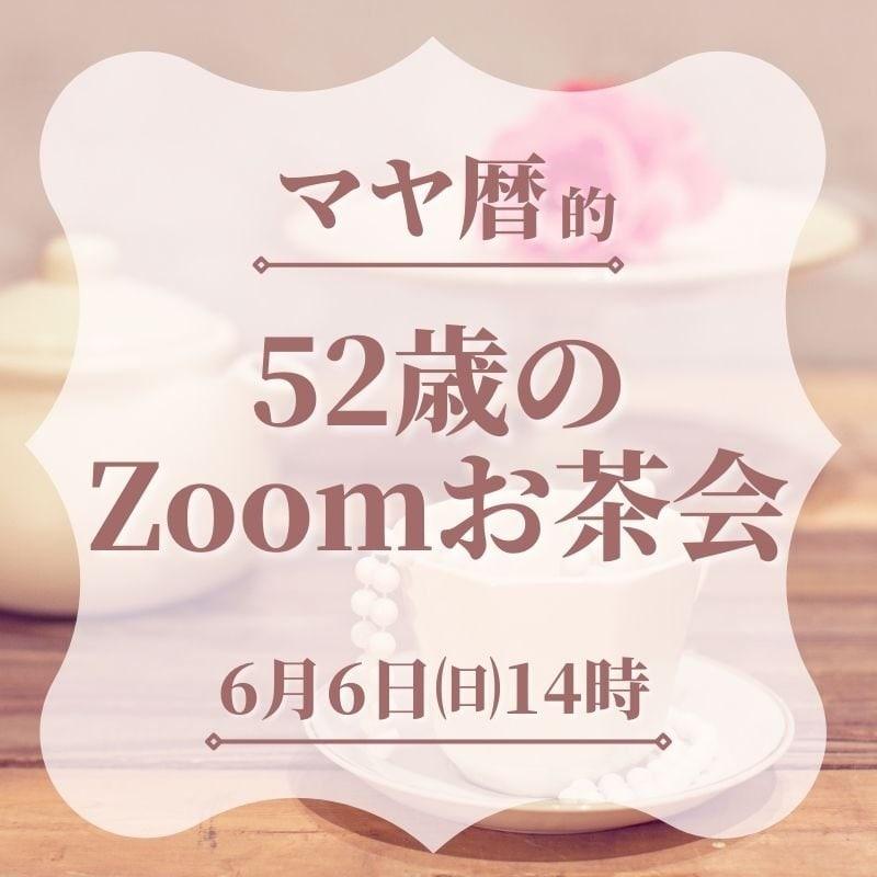 6月6日マヤ暦52歳のZoomお茶会ご参加ウェブチケットのイメージその1