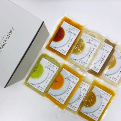 【人に優しいスープ】季節のおまかせ8袋入り 佐賀県野菜でお作りする無添加スープ