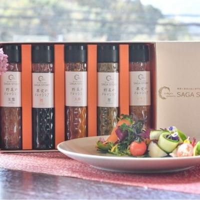 【無添加ドレッシング】季節のおまかせ5本入りギフトBOX 佐賀県野菜でお作りする『山カフェレストランKUREHA』のドレッシング