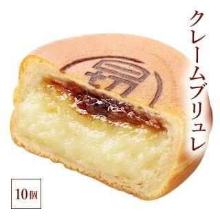 澤井本舗 ひぎりやき クレームブリュレ 冷凍 10個