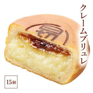 澤井本舗 ひぎりやき クレームブリュレ 冷凍 15個