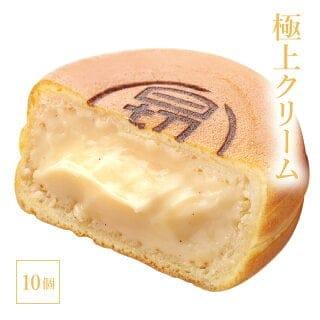 澤井本舗 ひぎりやき 極上クリーム 冷凍 10個