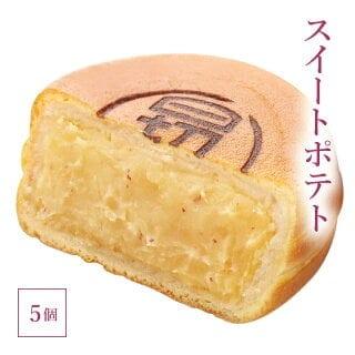 澤井本舗 ひぎりやき スイートポテト 冷凍 5個