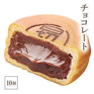 澤井本舗 ひぎりやき チョコレート 冷凍 10個