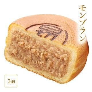 澤井本舗 ひぎりやき モンブラン 冷凍 5個