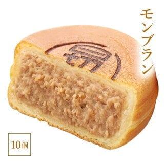 澤井本舗 ひぎりやき モンブラン 冷凍 10個