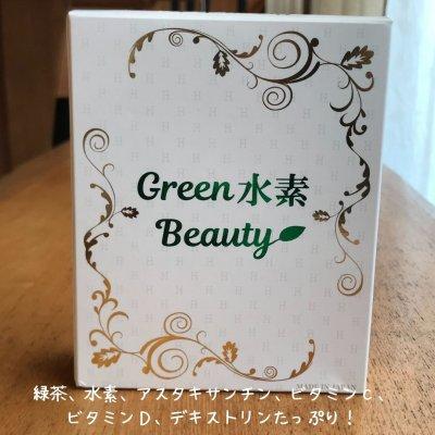 """美容の女王アスタキサンチン""""Green水素Beauty""""で細胞美人"""