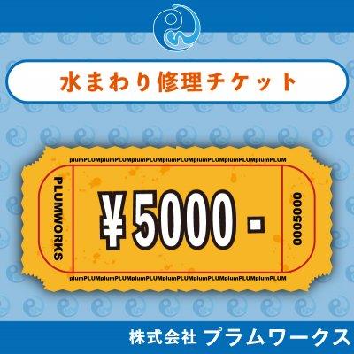 【要当日見積】5000円 水まわり修理チケット クレジット決済可 ポイントも貯まる!