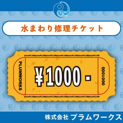 【要当日見積】1000円 水まわり修理チケット|クレジット決済可|ポイントも貯まる!