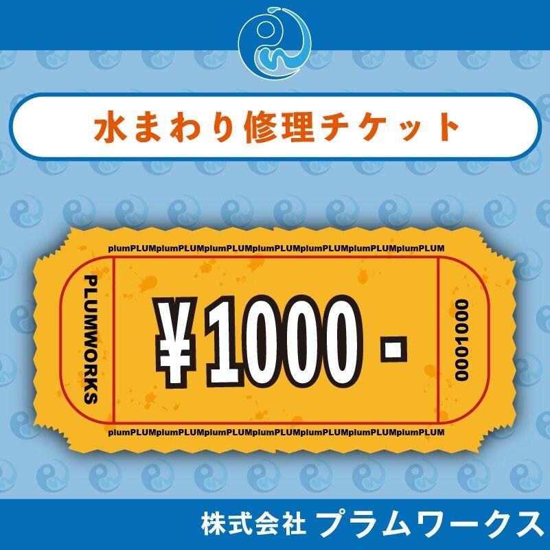 【要当日見積】1000円 水まわり修理チケット クレジット決済可 ポイントも貯まる!のイメージその1