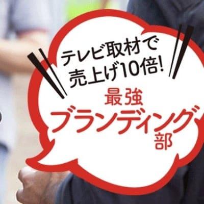 オンラインサロン「テレビ取材で売上げ10倍!最強ブランディング部」〈1ヶ月〉