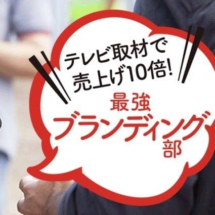 オンラインサロン「テレビ取材で売上げ10倍!最強ブランディング部」〈1ヶ月〉のイメージその1