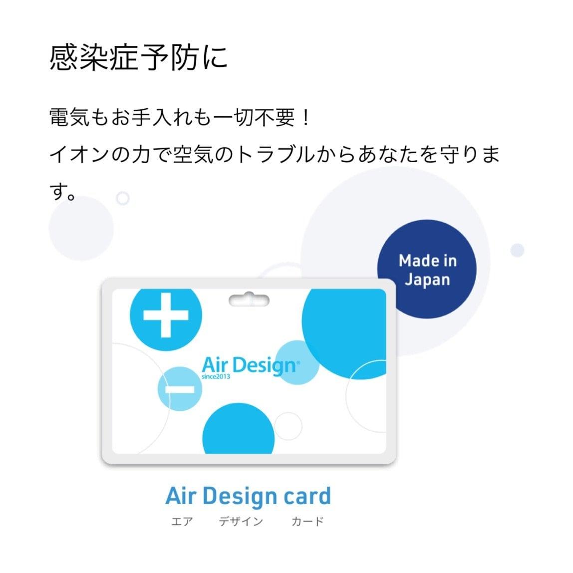 カード式空気清浄機 /AirDesignCard【現地決済専用チケット】PayPay支払い対応可能のイメージその1