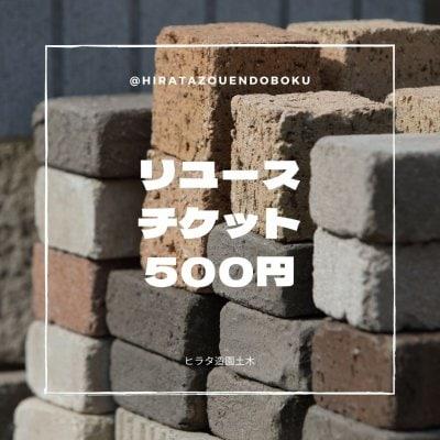 リユースチケット500円
