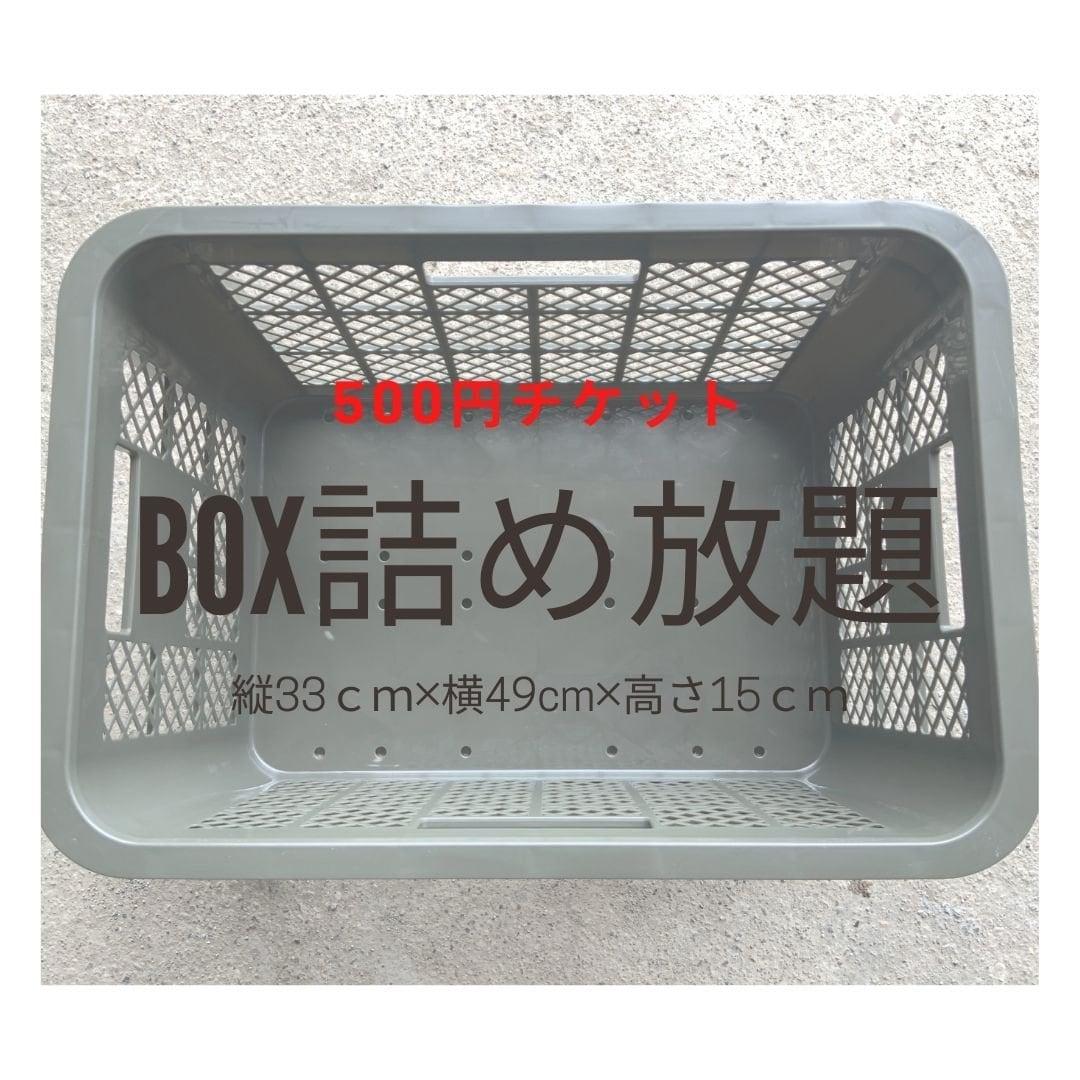 Sサイズ BOX詰め放題チケット500円のイメージその1