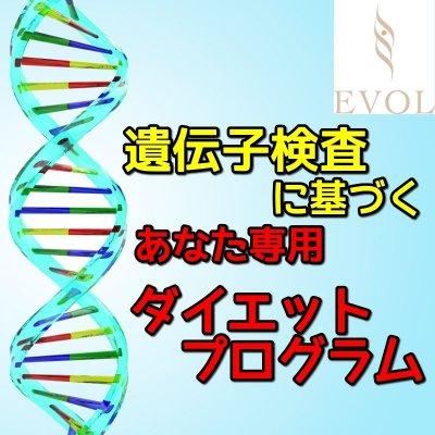 【EVOL】理想の美ボディを手に入れる! 〜遺伝子検査に基づくあなた専用のダイエットプログラム〜