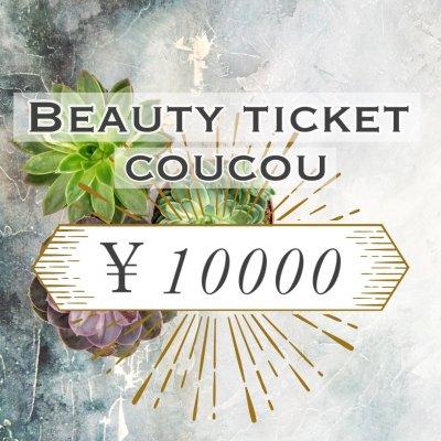 【現地払い専用】10,000円ビューティーチケット
