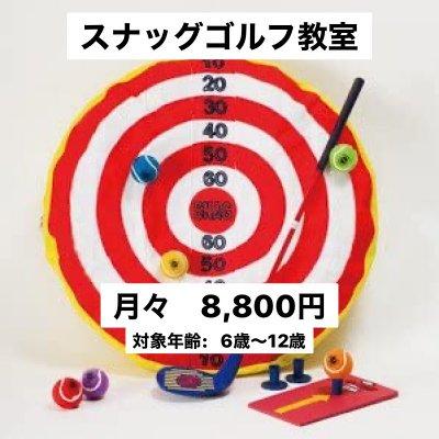 Andi GOLFスナッグゴルフ教室/月々8,800円(税込)