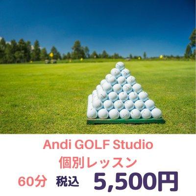 Andi GOLF Studio 個別レッスンチケット