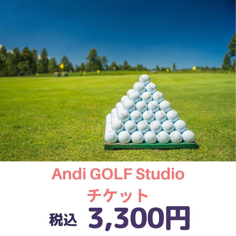 Andi GOLF Studio グループレッスンチケットのイメージその1