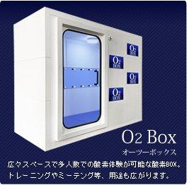 酸素BOX【期間限定価格】50分2,200円