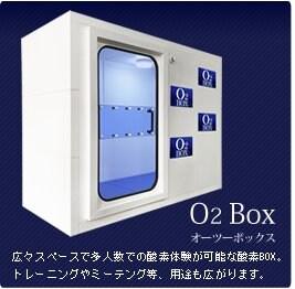 酸素BOX 30分2,200円のイメージその1