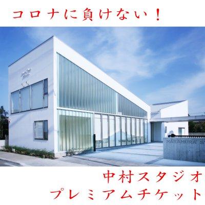 中村スタジオプレミアムチケット(ギフト可)