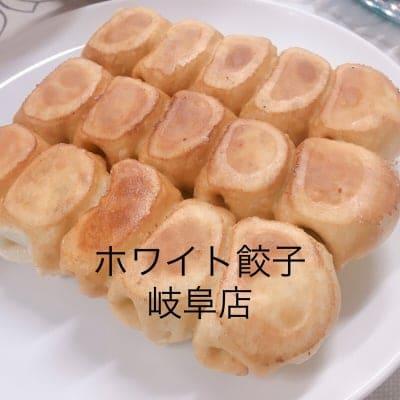 冷凍 ホワイト餃子 24個入り【店頭払い専用】