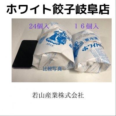 冷凍40個 ホワイト餃子(16個入り・24個入り)