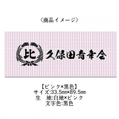 ピンク×黒色/沖縄市久保田青年会オリジナル手ぬぐい/カラー豆しぼり