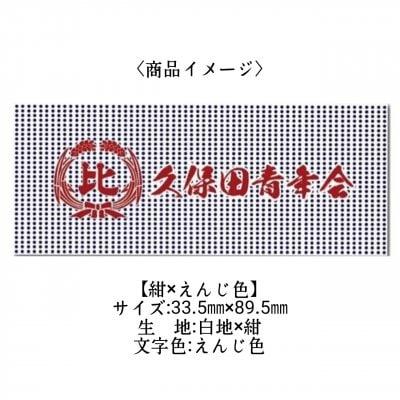 紺×えんじ色/沖縄市久保田青年会オリジナル手ぬぐい/カラー豆しぼり