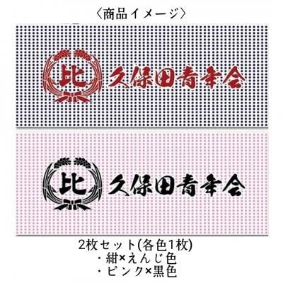 2枚セット(各色1枚)/紺×えんじ色/ピンク×黒色/沖縄市久保田青年会オリジ...