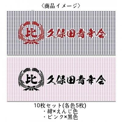 10枚セット(各色5枚)/紺×えんじ色/ピンク×黒色/沖縄市久保田青年会オリ...
