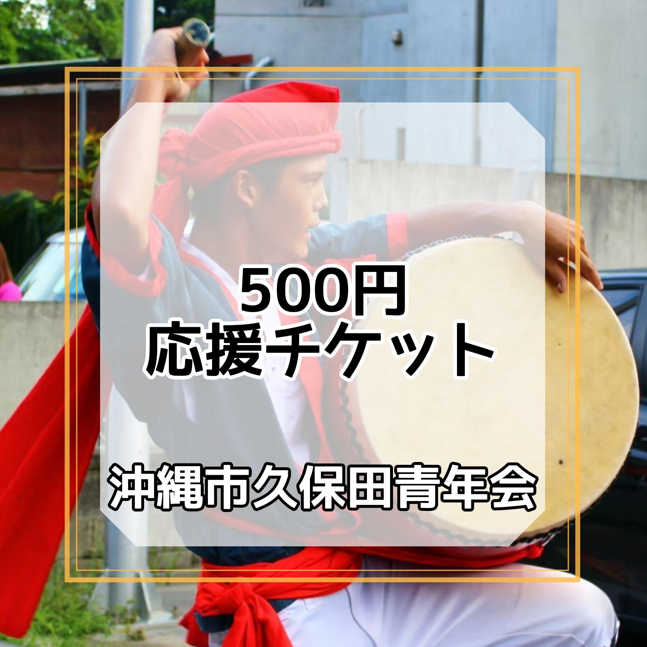 500円/応援チケット【沖縄市久保田青年会】のイメージその1