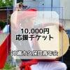 10,000円/応援チケット【沖縄市久保田青年会】