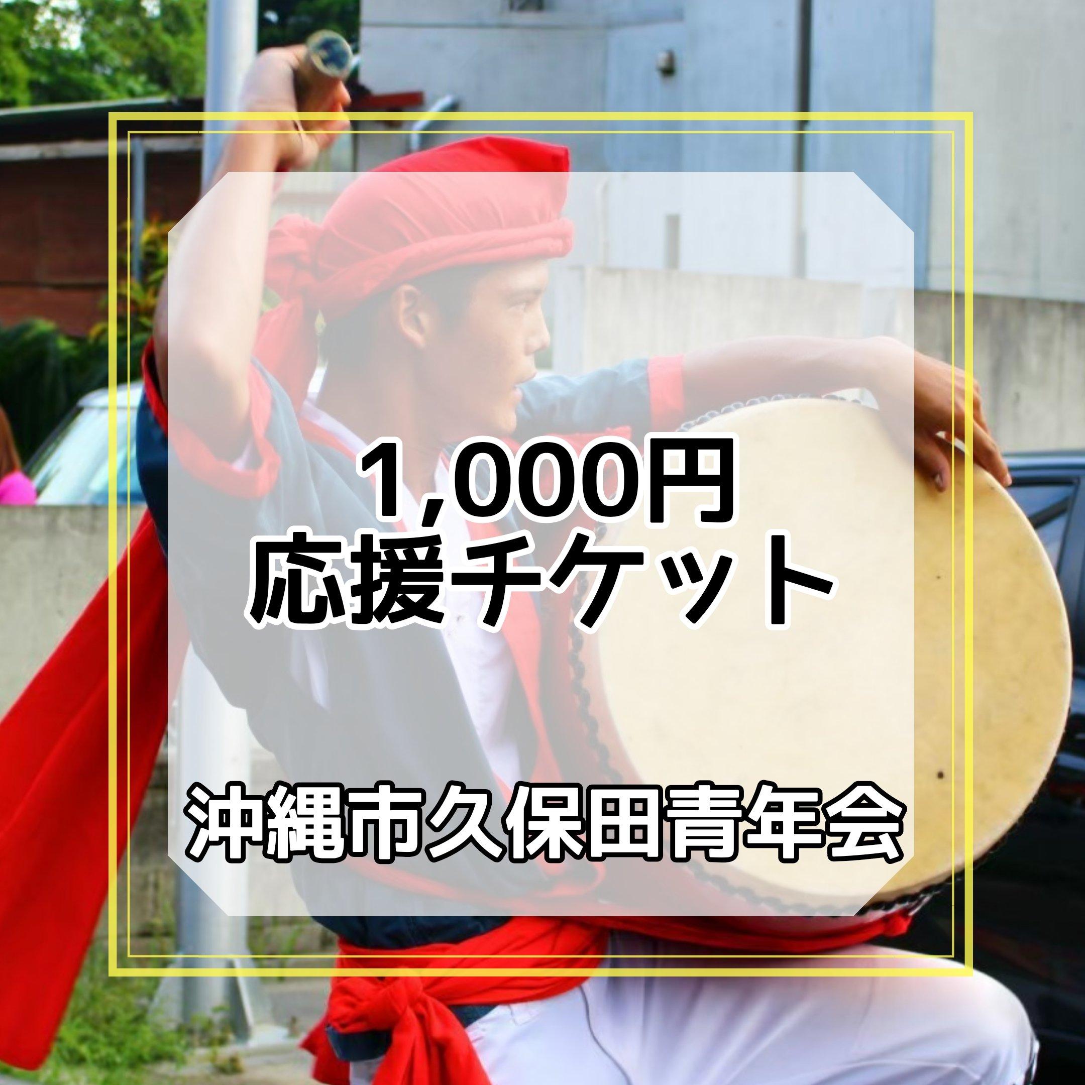 1,000円/応援チケット【沖縄市久保田青年会】のイメージその1