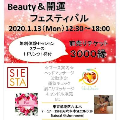 1/13日開運&ビューティーフェス