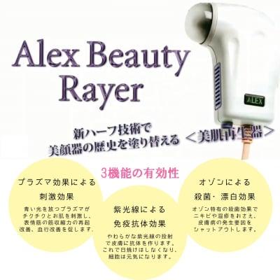 アレックスビューティーレイヤー|美肌再生機
